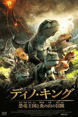 [DVD] ディノ・キング 恐竜王国と炎の山の冒険