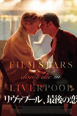[DVD] リヴァプール 、最後の恋