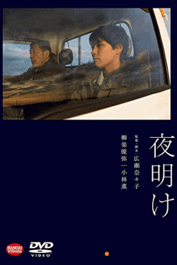[DVD] 夜明け