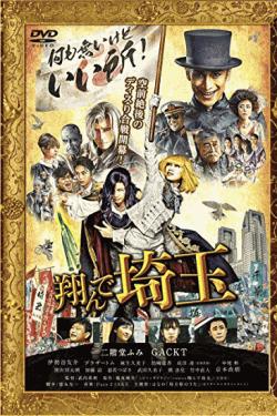 [DVD] 翔んで埼玉 通常版