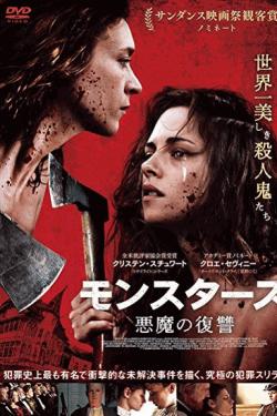 [DVD] モンスターズ 悪魔の復讐