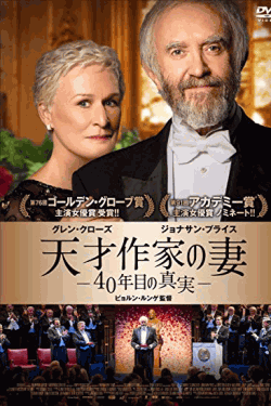 [DVD] 天才作家の妻 -40年目の真実-