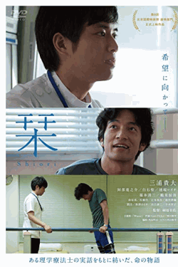 [DVD] 栞