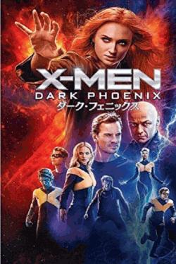 [DVD] X-MEN:ダーク・フェニックス