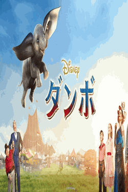 [DVD] ダンボ MovieNEX