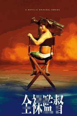 [DVD] 全裸監督【完全版】(初回生産限定版)