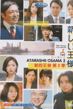 [DVD] 新しい王様 Season2【完全版】(初回生産限定版)