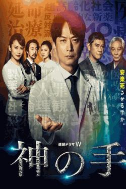 [DVD] 神の手【完全版】(初回生産限定版)