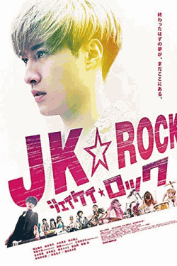[DVD] JK☆ROCK