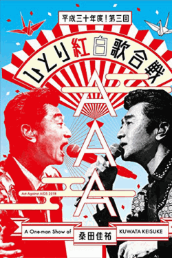 [DVD] Act Against AIDS 2018『平成三十年度! 第三回ひとり紅白歌合戦』