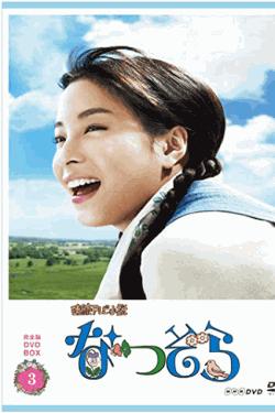 [DVD] 連続テレビ小説 なつぞら【下部】