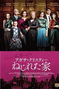[DVD] アガサ・クリスティー ねじれた家