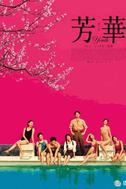 [Blu-ray] 芳華-Youth-