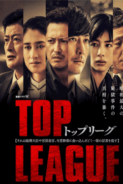 [DVD] TOP LEAGUE トップリーグ【完全版】(初回生産限定版)