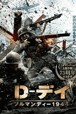 [DVD] D-デイ ノルマンディー1944