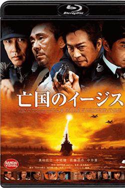 [Blu-ray] 亡国のイージス