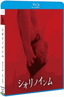 [Blu-ray] シオリノインム