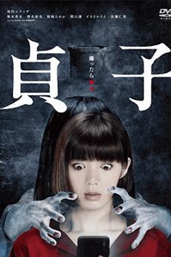 [DVD] 貞子