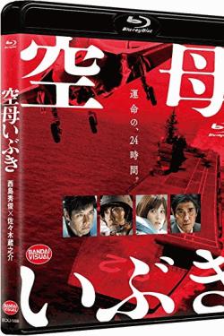 [Blu-ray] 空母いぶき