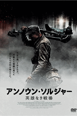 [DVD] アンノウン・ソルジャー 英雄なき戦場