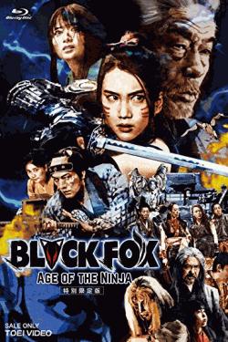 [Blu-ray] BLACKFOX:Age of the Ninja 特別限定版