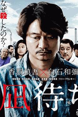 [DVD] 凪待ち