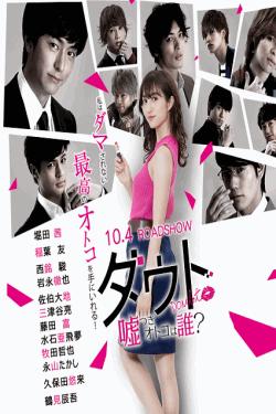 [DVD] ダウト~嘘つきオトコは誰?~