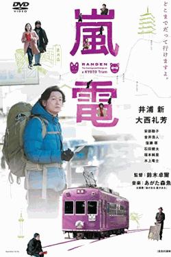 [DVD] 嵐電