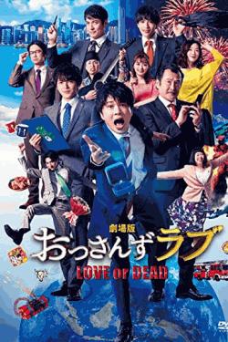 [DVD] 劇場版おっさんずラブ 通常版
