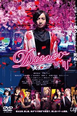 [DVD] Diner ダイナー 通常版