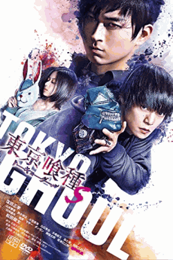 [DVD] 東京喰種 トーキョーグール【S】