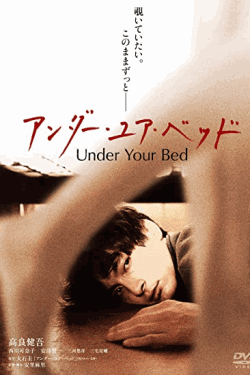 [DVD] アンダー・ユア・ベッド