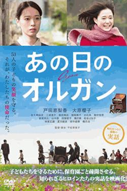 [DVD] あの日のオルガン