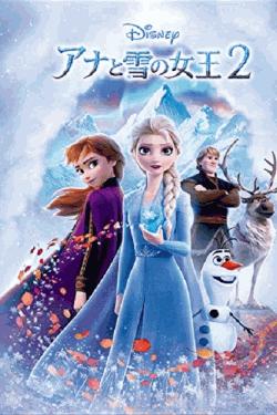 [DVD] アナと雪の女王2