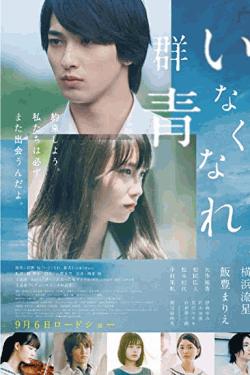[DVD] いなくなれ、群青  通常版