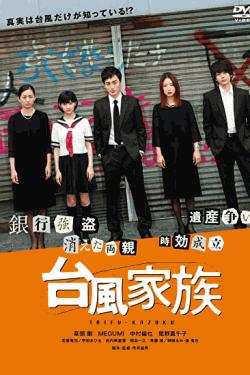 [DVD] 台風家族