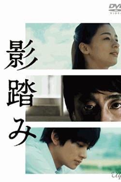 [DVD] 影踏み