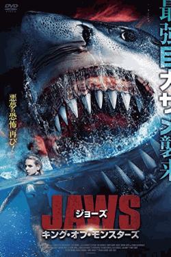[DVD] ジョーズ キング・オブ・モンスターズ