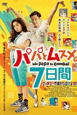 [DVD] パパとムスメの7日間