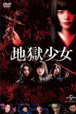 [DVD] 地獄少女