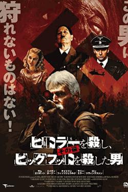 [DVD] ヒトラーを殺し、その後ビッグフットを殺した男