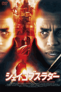 [DVD] ジェイコブス・ラダー