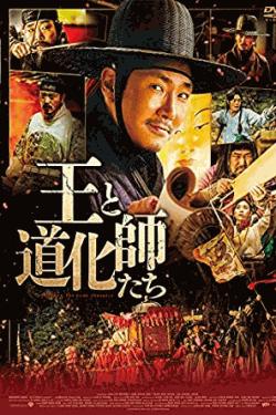 [DVD] 王と道化師たち