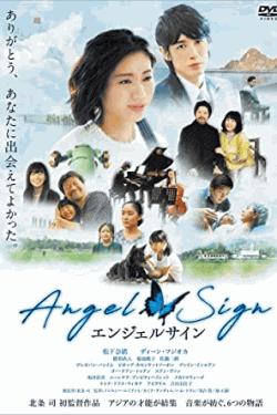 [DVD] エンジェルサイン