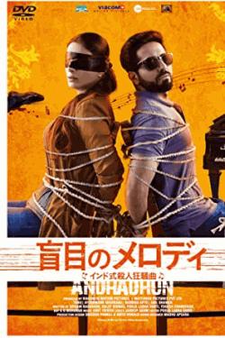 [DVD] 盲目のメロディ ~インド式殺人狂騒曲~