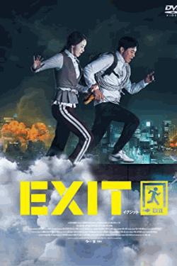 [DVD] EXIT