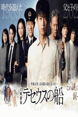 [DVD] テセウスの船【完全版】(初回生産限定版)