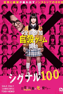 [DVD] シグナル100