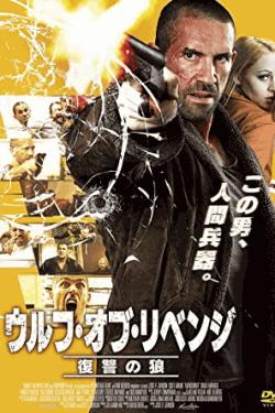 [DVD] ウルフ・オブ・リベンジ 復讐の狼