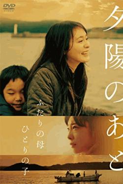 [DVD] 夕陽のあと